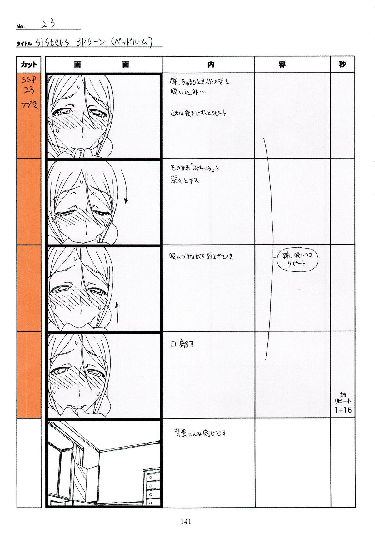 (C89) [Makino Jimusho (Taki Minashika)] SISTERS -Natsu no Saigo no Hi- H Scene All Part Storyboard (SISTERS -Natsu no Saigo no Hi-) 140