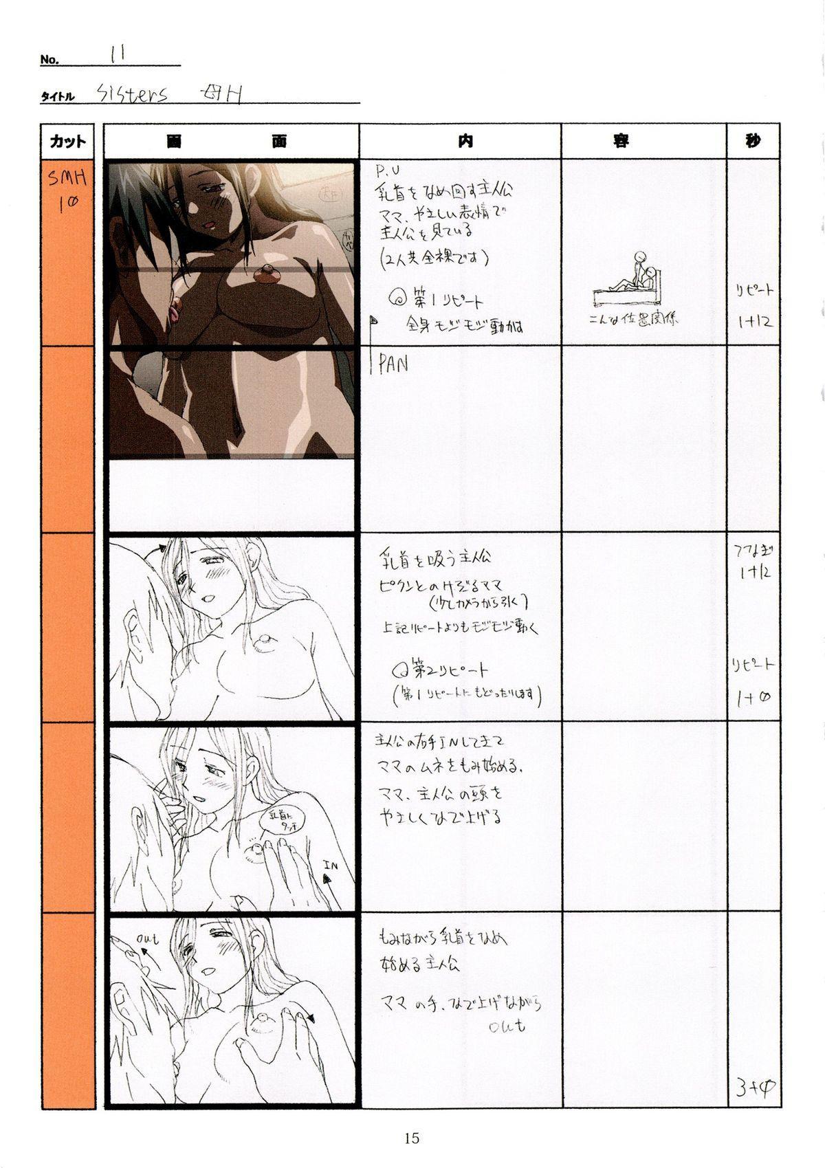 (C89) [Makino Jimusho (Taki Minashika)] SISTERS -Natsu no Saigo no Hi- H Scene All Part Storyboard (SISTERS -Natsu no Saigo no Hi-) 14