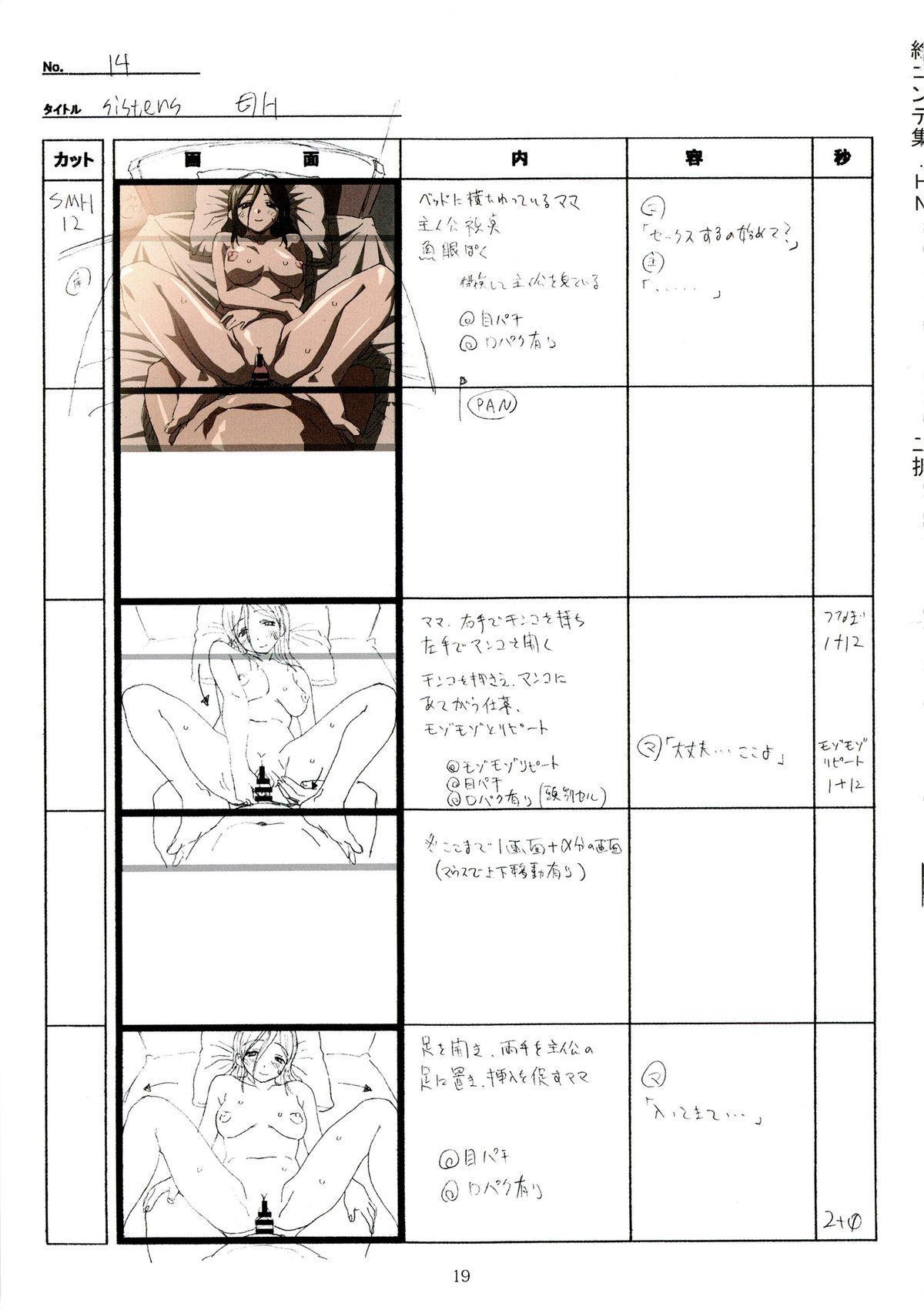 (C89) [Makino Jimusho (Taki Minashika)] SISTERS -Natsu no Saigo no Hi- H Scene All Part Storyboard (SISTERS -Natsu no Saigo no Hi-) 18