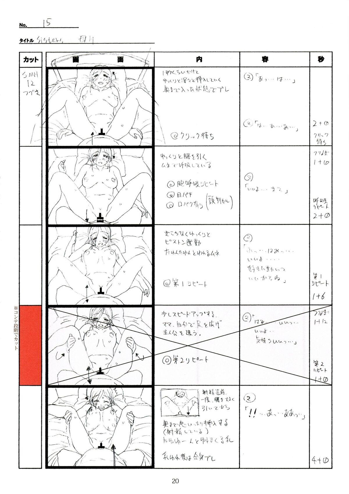 (C89) [Makino Jimusho (Taki Minashika)] SISTERS -Natsu no Saigo no Hi- H Scene All Part Storyboard (SISTERS -Natsu no Saigo no Hi-) 19