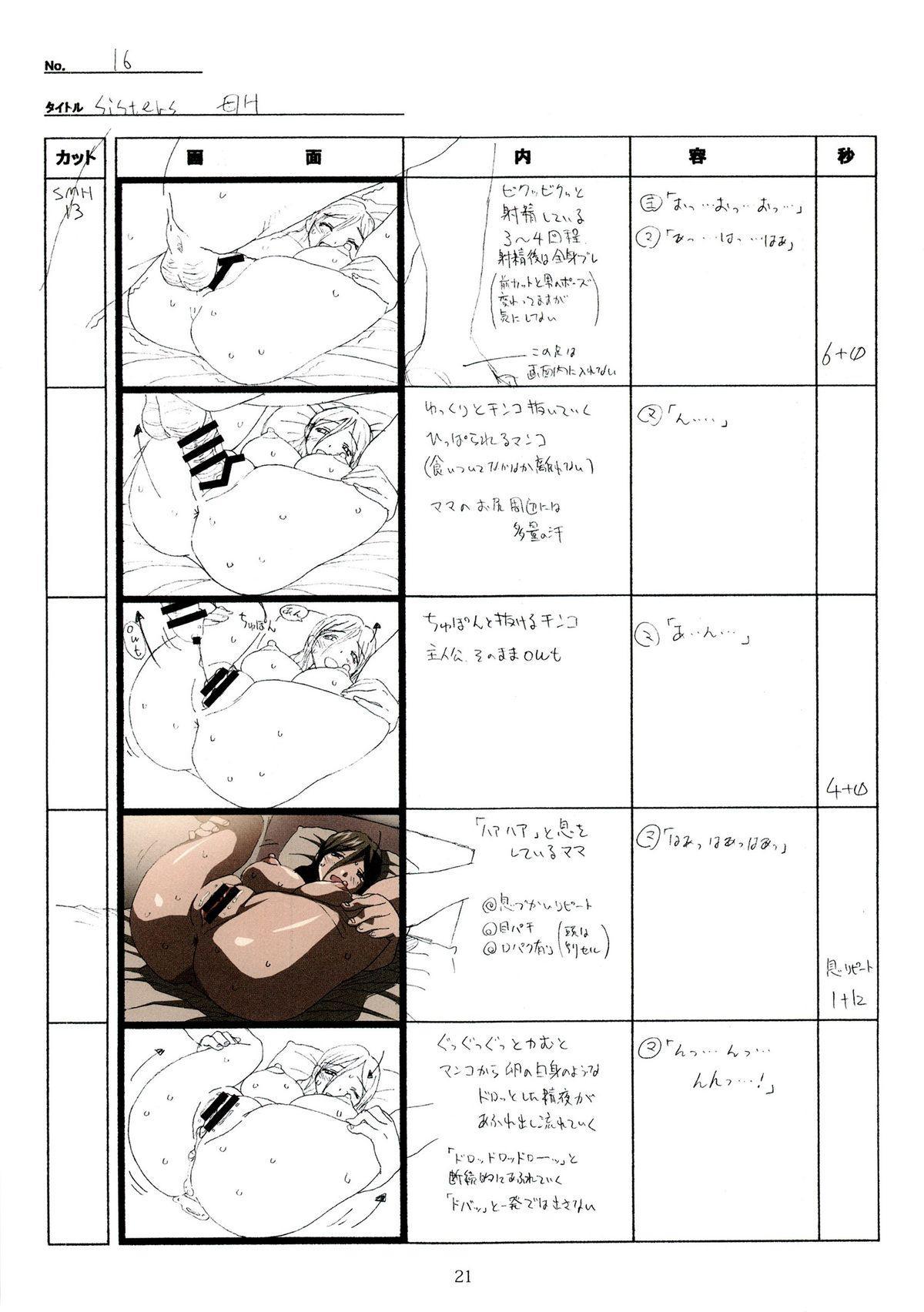 (C89) [Makino Jimusho (Taki Minashika)] SISTERS -Natsu no Saigo no Hi- H Scene All Part Storyboard (SISTERS -Natsu no Saigo no Hi-) 20