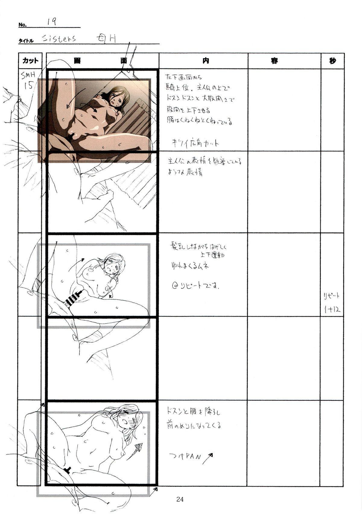 (C89) [Makino Jimusho (Taki Minashika)] SISTERS -Natsu no Saigo no Hi- H Scene All Part Storyboard (SISTERS -Natsu no Saigo no Hi-) 23