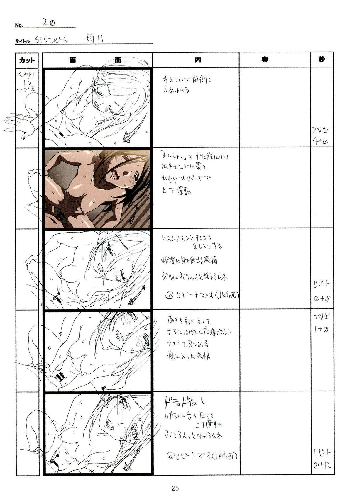 (C89) [Makino Jimusho (Taki Minashika)] SISTERS -Natsu no Saigo no Hi- H Scene All Part Storyboard (SISTERS -Natsu no Saigo no Hi-) 24