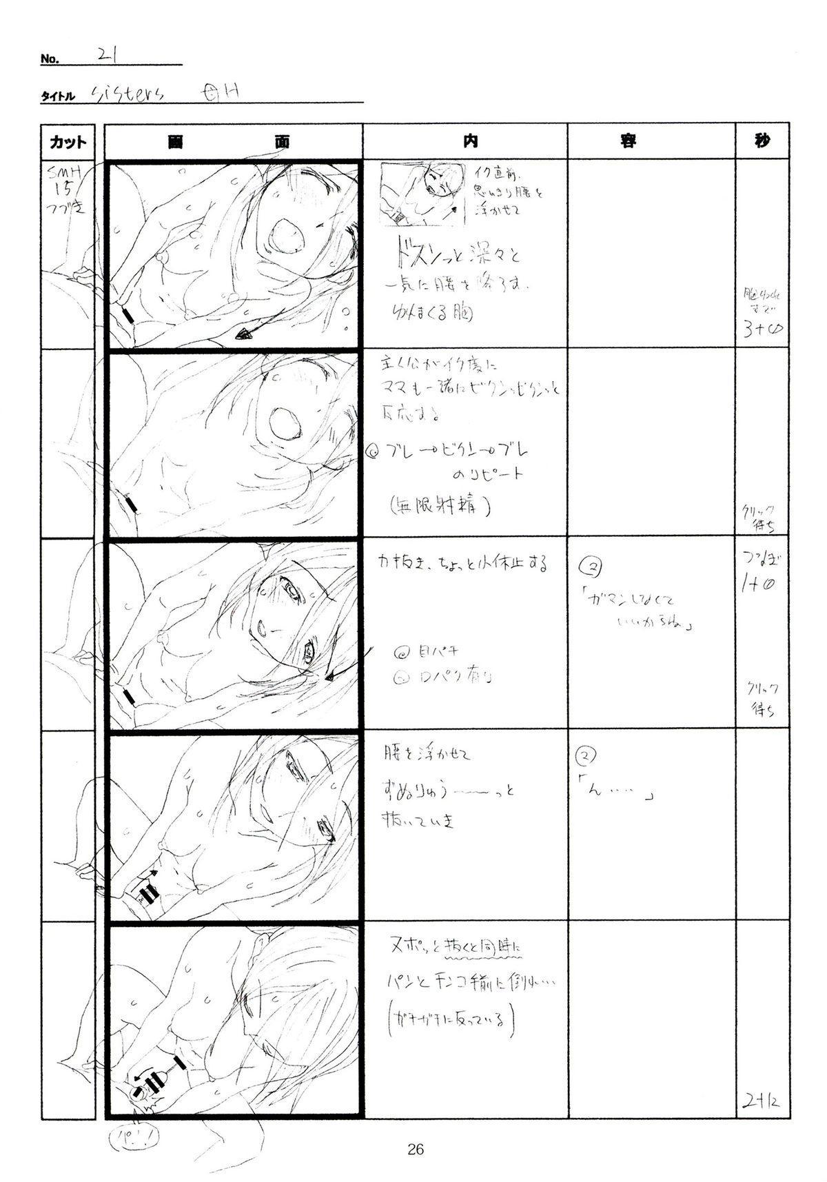 (C89) [Makino Jimusho (Taki Minashika)] SISTERS -Natsu no Saigo no Hi- H Scene All Part Storyboard (SISTERS -Natsu no Saigo no Hi-) 25