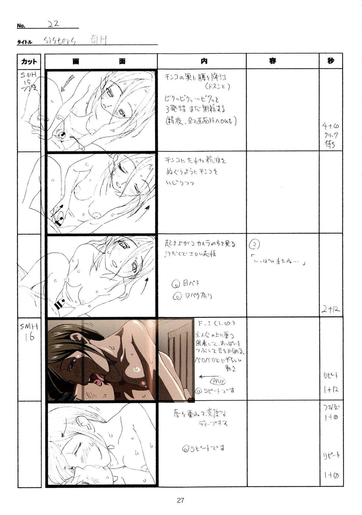 (C89) [Makino Jimusho (Taki Minashika)] SISTERS -Natsu no Saigo no Hi- H Scene All Part Storyboard (SISTERS -Natsu no Saigo no Hi-) 26