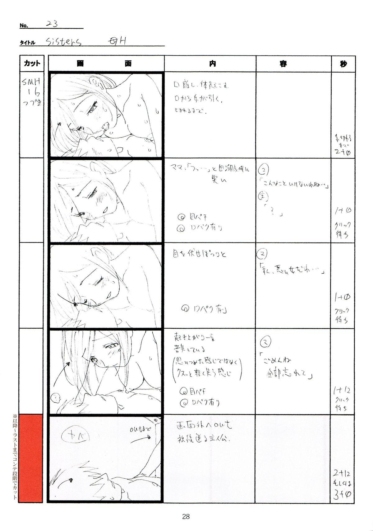 (C89) [Makino Jimusho (Taki Minashika)] SISTERS -Natsu no Saigo no Hi- H Scene All Part Storyboard (SISTERS -Natsu no Saigo no Hi-) 27