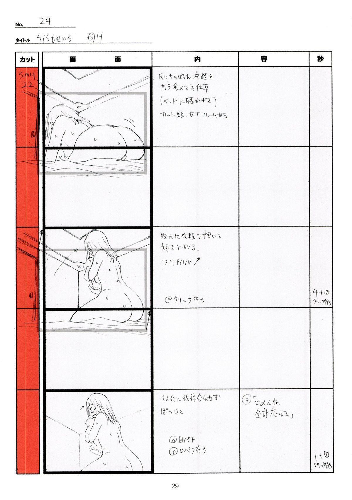 (C89) [Makino Jimusho (Taki Minashika)] SISTERS -Natsu no Saigo no Hi- H Scene All Part Storyboard (SISTERS -Natsu no Saigo no Hi-) 28