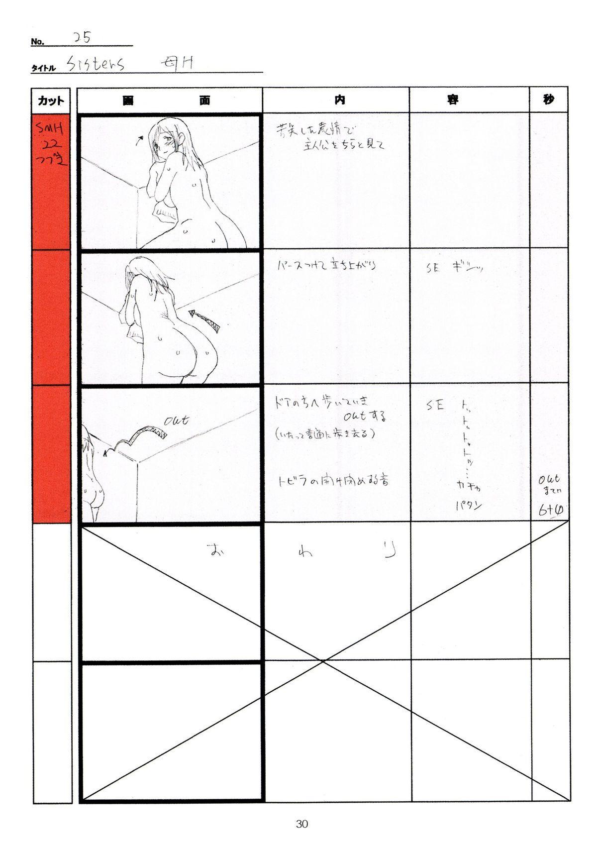 (C89) [Makino Jimusho (Taki Minashika)] SISTERS -Natsu no Saigo no Hi- H Scene All Part Storyboard (SISTERS -Natsu no Saigo no Hi-) 29