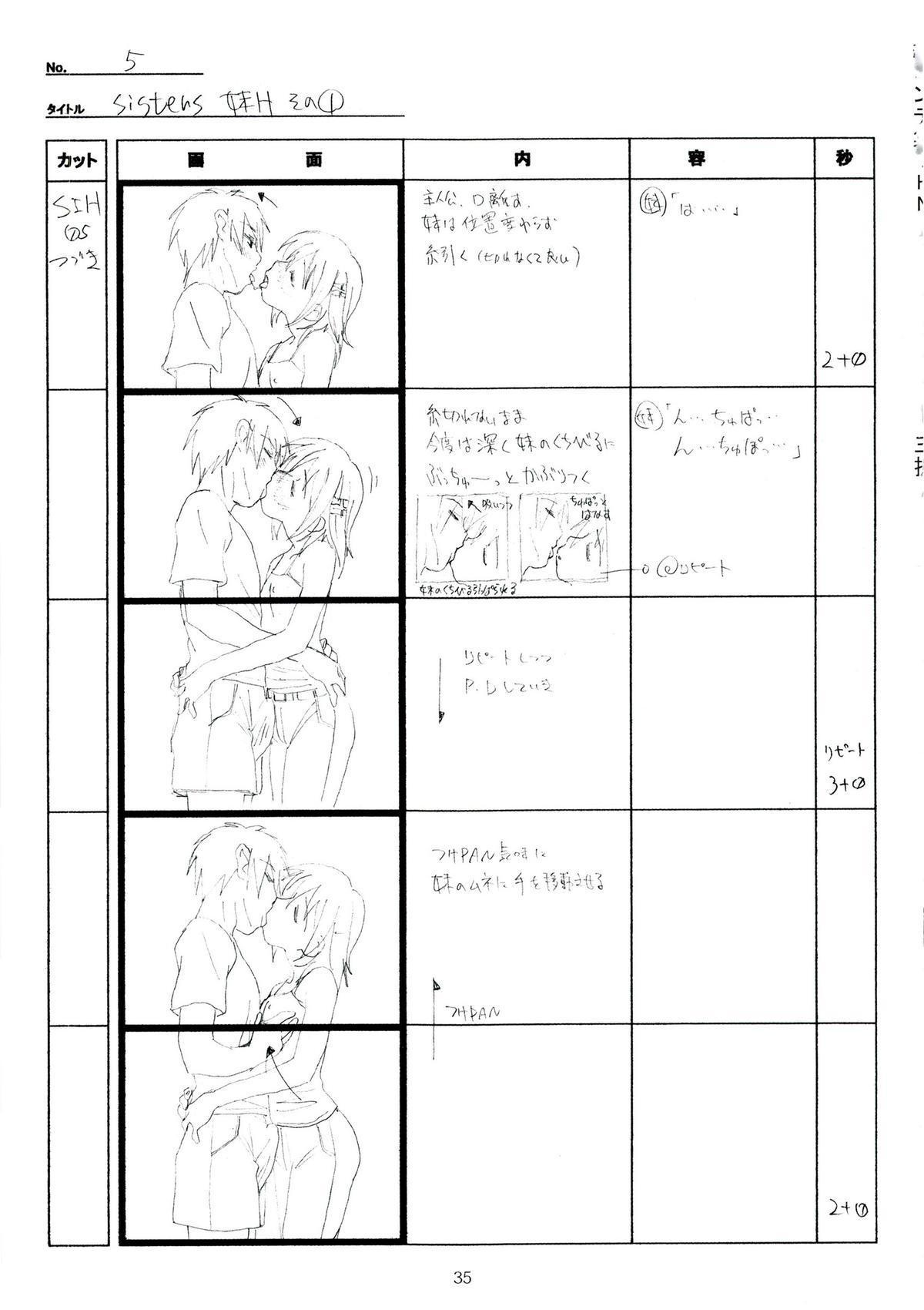 (C89) [Makino Jimusho (Taki Minashika)] SISTERS -Natsu no Saigo no Hi- H Scene All Part Storyboard (SISTERS -Natsu no Saigo no Hi-) 34