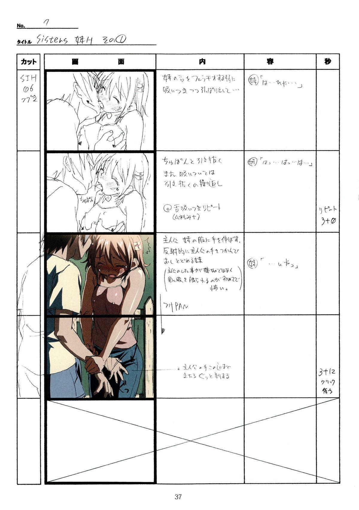 (C89) [Makino Jimusho (Taki Minashika)] SISTERS -Natsu no Saigo no Hi- H Scene All Part Storyboard (SISTERS -Natsu no Saigo no Hi-) 36