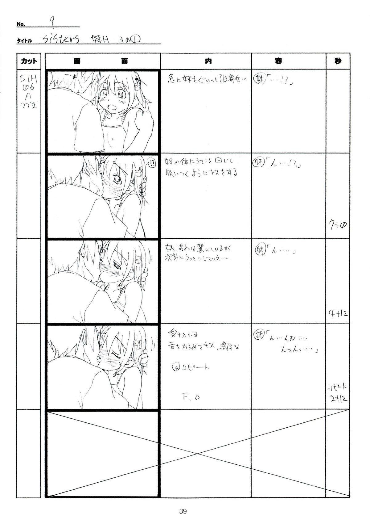 (C89) [Makino Jimusho (Taki Minashika)] SISTERS -Natsu no Saigo no Hi- H Scene All Part Storyboard (SISTERS -Natsu no Saigo no Hi-) 38