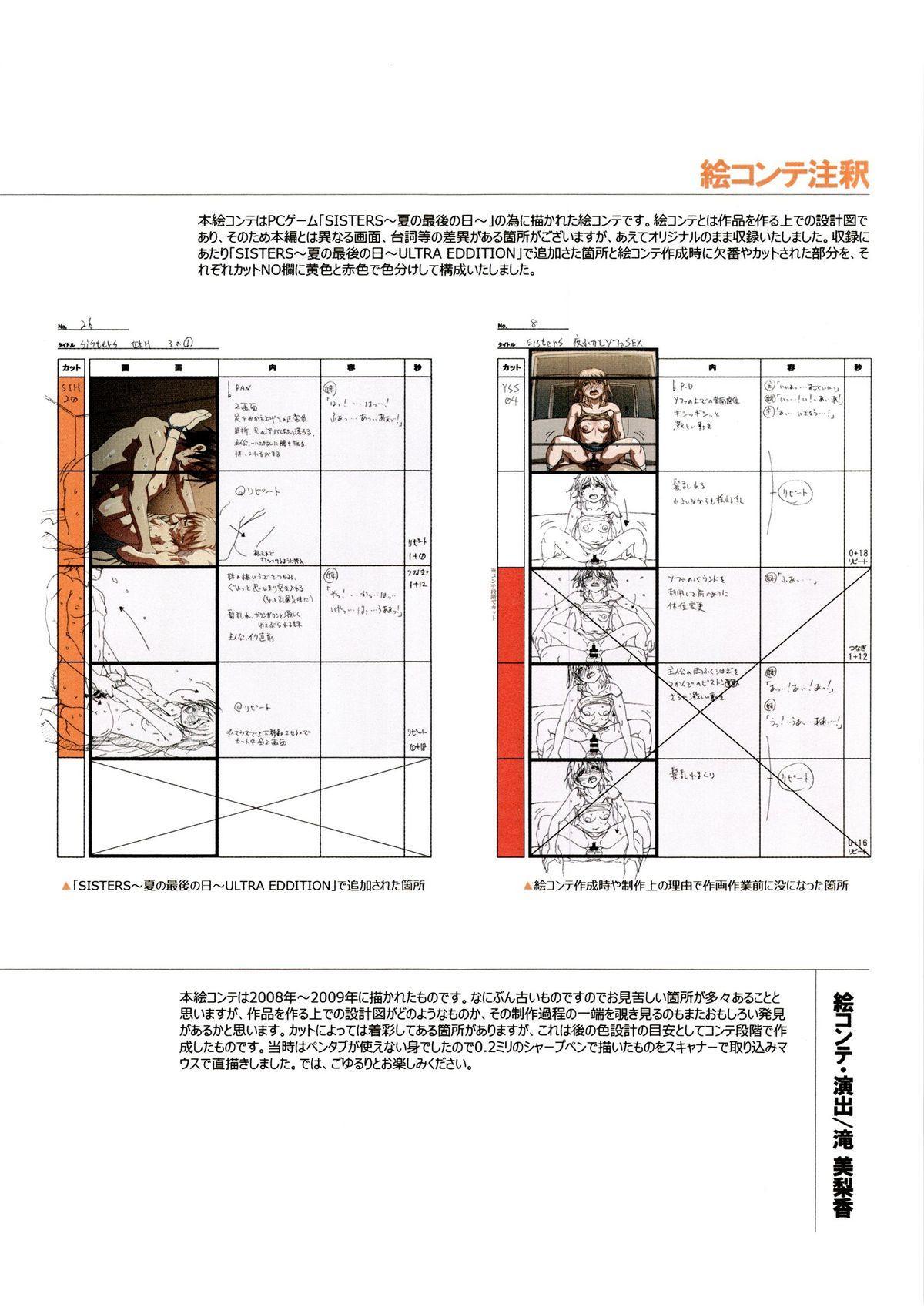 (C89) [Makino Jimusho (Taki Minashika)] SISTERS -Natsu no Saigo no Hi- H Scene All Part Storyboard (SISTERS -Natsu no Saigo no Hi-) 3