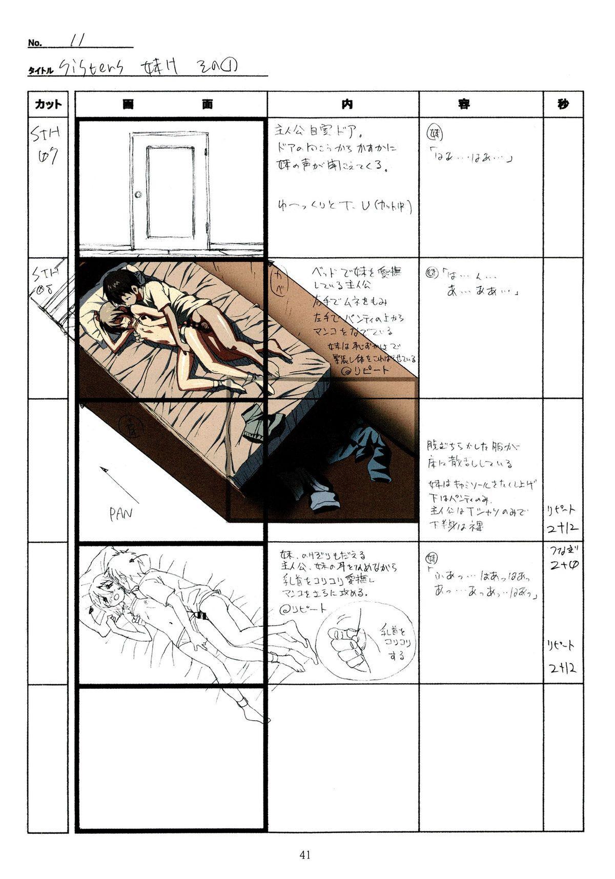 (C89) [Makino Jimusho (Taki Minashika)] SISTERS -Natsu no Saigo no Hi- H Scene All Part Storyboard (SISTERS -Natsu no Saigo no Hi-) 40