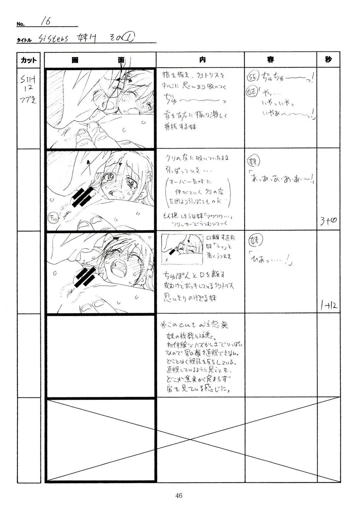 (C89) [Makino Jimusho (Taki Minashika)] SISTERS -Natsu no Saigo no Hi- H Scene All Part Storyboard (SISTERS -Natsu no Saigo no Hi-) 45