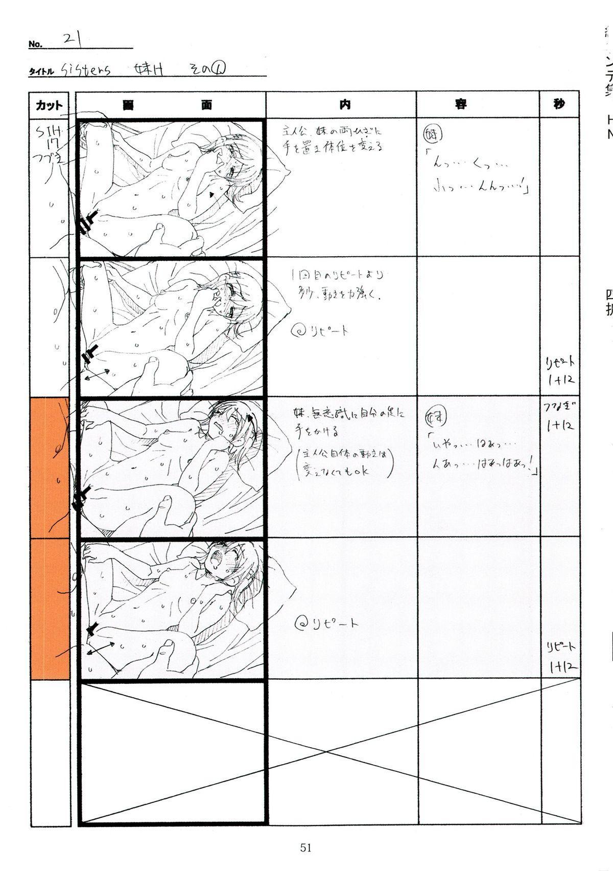 (C89) [Makino Jimusho (Taki Minashika)] SISTERS -Natsu no Saigo no Hi- H Scene All Part Storyboard (SISTERS -Natsu no Saigo no Hi-) 50