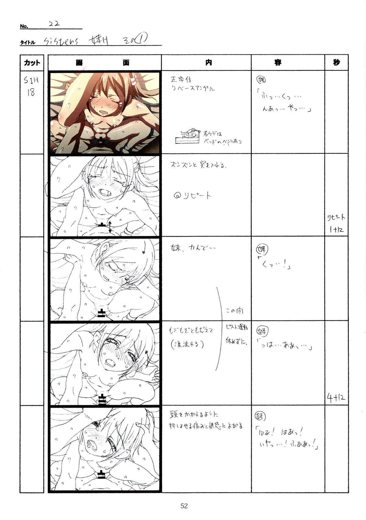 (C89) [Makino Jimusho (Taki Minashika)] SISTERS -Natsu no Saigo no Hi- H Scene All Part Storyboard (SISTERS -Natsu no Saigo no Hi-) 51