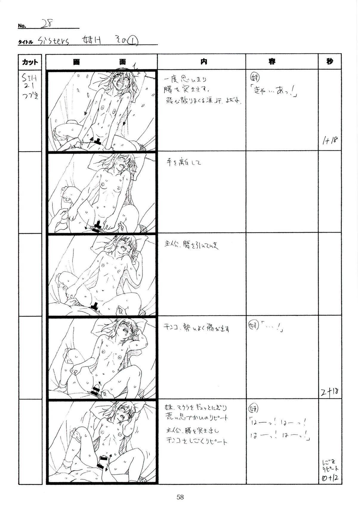 (C89) [Makino Jimusho (Taki Minashika)] SISTERS -Natsu no Saigo no Hi- H Scene All Part Storyboard (SISTERS -Natsu no Saigo no Hi-) 57