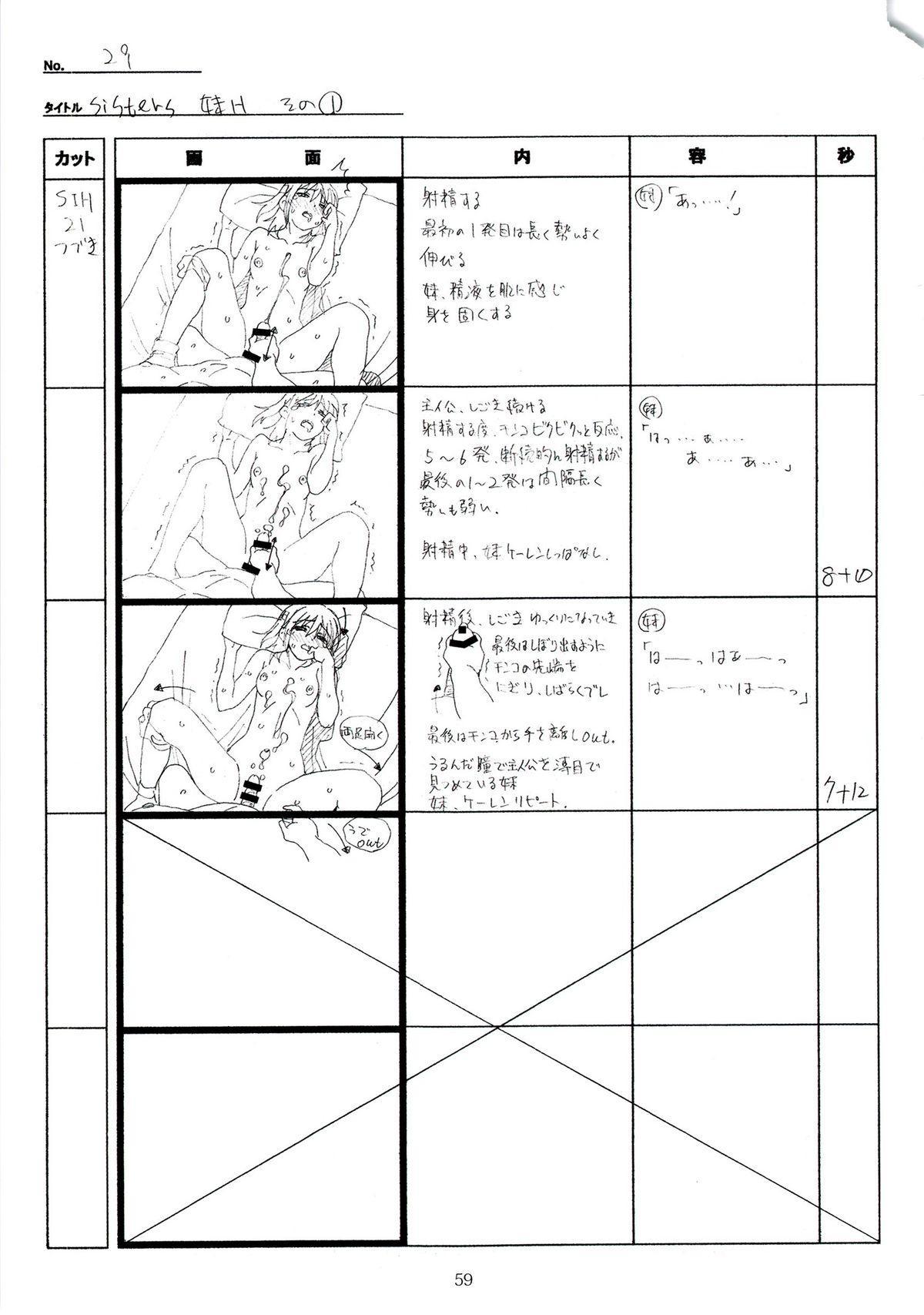 (C89) [Makino Jimusho (Taki Minashika)] SISTERS -Natsu no Saigo no Hi- H Scene All Part Storyboard (SISTERS -Natsu no Saigo no Hi-) 58