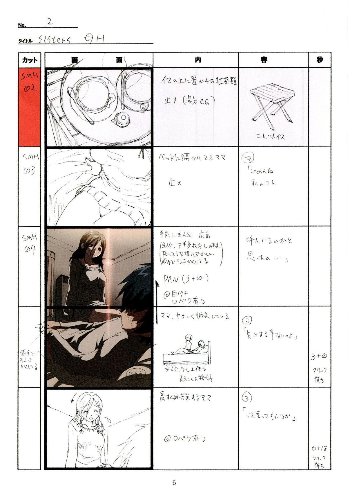 (C89) [Makino Jimusho (Taki Minashika)] SISTERS -Natsu no Saigo no Hi- H Scene All Part Storyboard (SISTERS -Natsu no Saigo no Hi-) 5