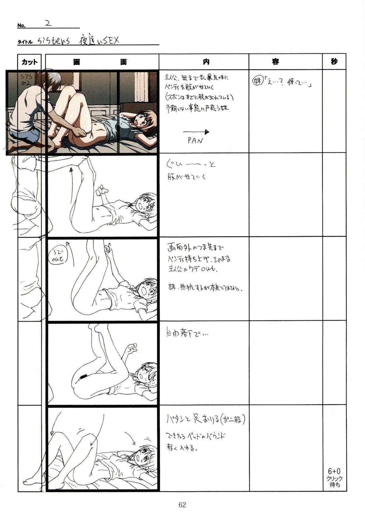 (C89) [Makino Jimusho (Taki Minashika)] SISTERS -Natsu no Saigo no Hi- H Scene All Part Storyboard (SISTERS -Natsu no Saigo no Hi-) 61