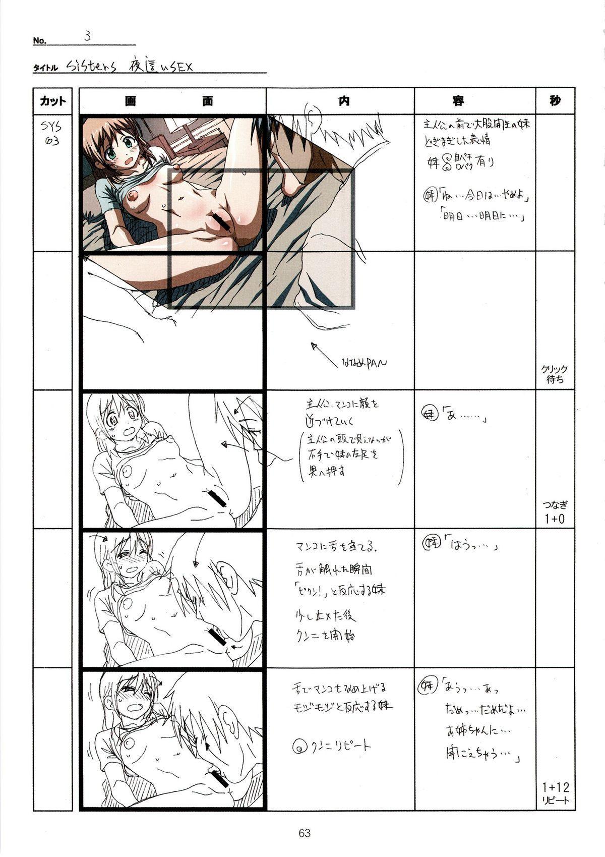 (C89) [Makino Jimusho (Taki Minashika)] SISTERS -Natsu no Saigo no Hi- H Scene All Part Storyboard (SISTERS -Natsu no Saigo no Hi-) 62