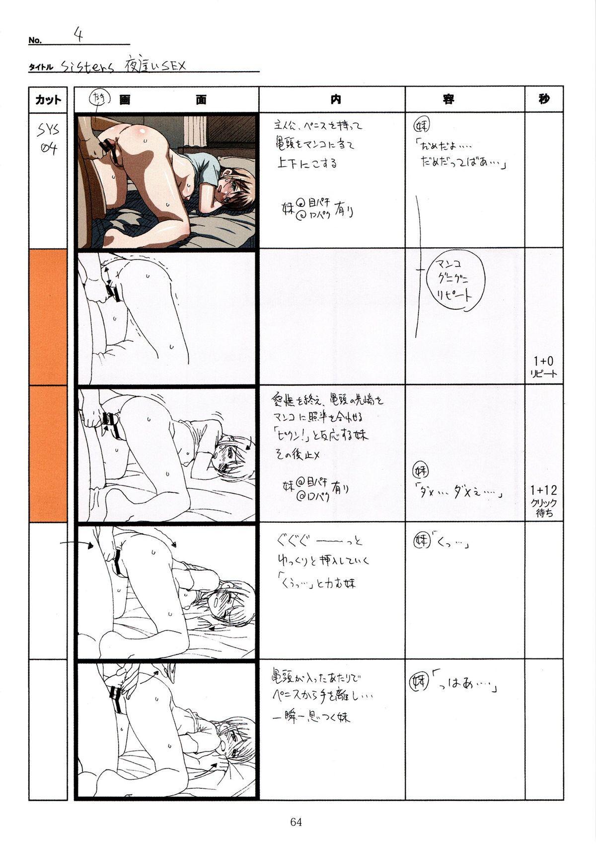 (C89) [Makino Jimusho (Taki Minashika)] SISTERS -Natsu no Saigo no Hi- H Scene All Part Storyboard (SISTERS -Natsu no Saigo no Hi-) 63