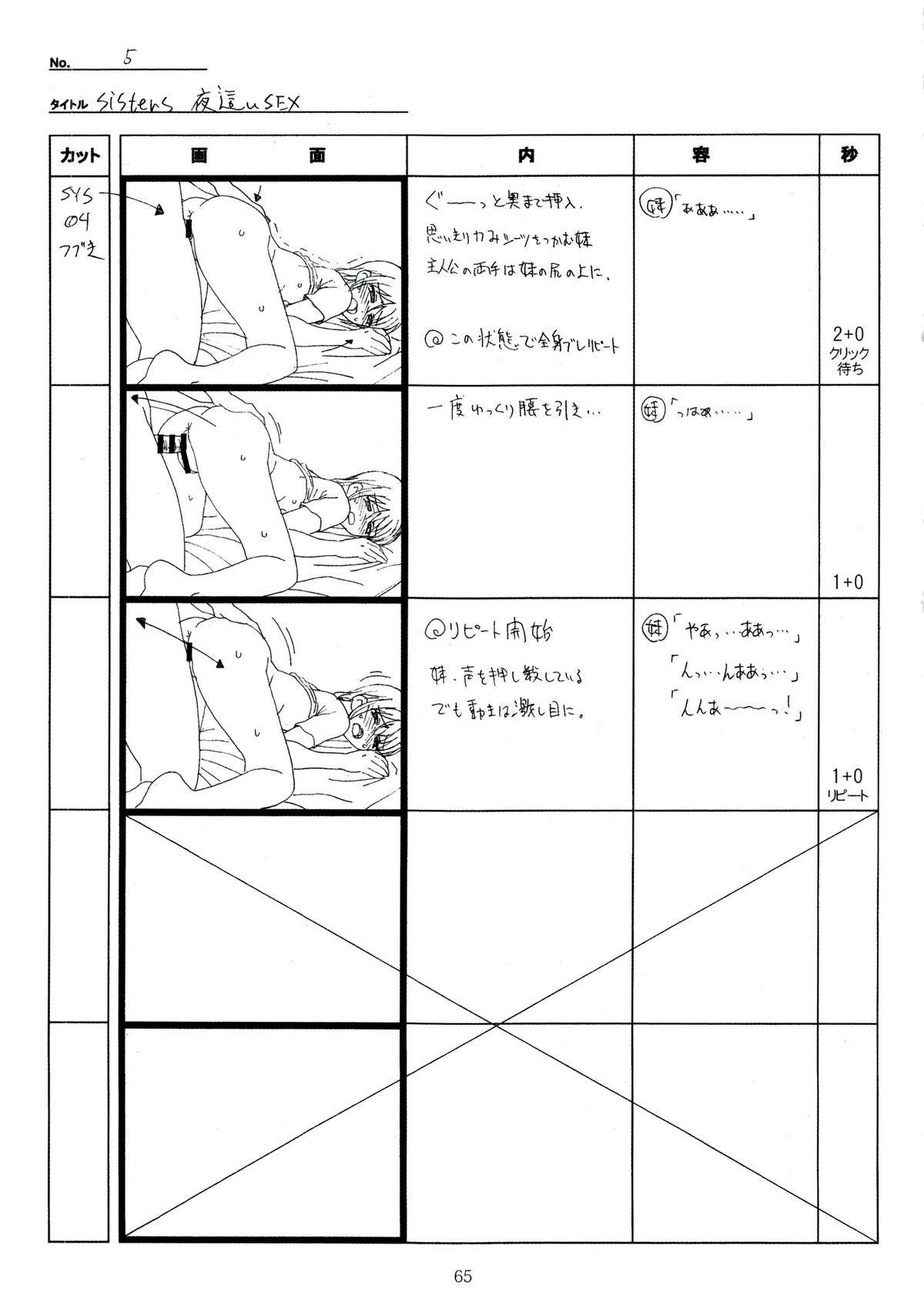 (C89) [Makino Jimusho (Taki Minashika)] SISTERS -Natsu no Saigo no Hi- H Scene All Part Storyboard (SISTERS -Natsu no Saigo no Hi-) 64