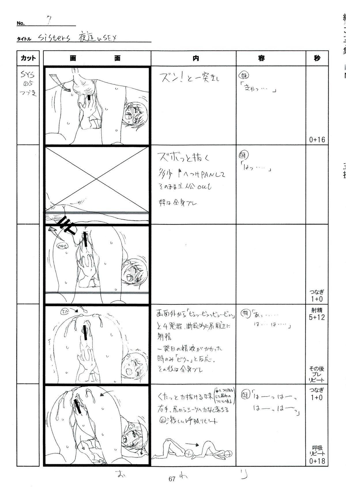 (C89) [Makino Jimusho (Taki Minashika)] SISTERS -Natsu no Saigo no Hi- H Scene All Part Storyboard (SISTERS -Natsu no Saigo no Hi-) 66