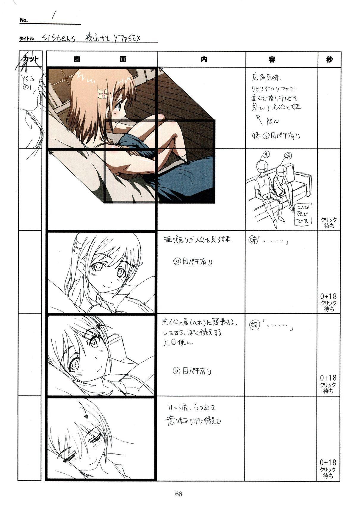 (C89) [Makino Jimusho (Taki Minashika)] SISTERS -Natsu no Saigo no Hi- H Scene All Part Storyboard (SISTERS -Natsu no Saigo no Hi-) 67