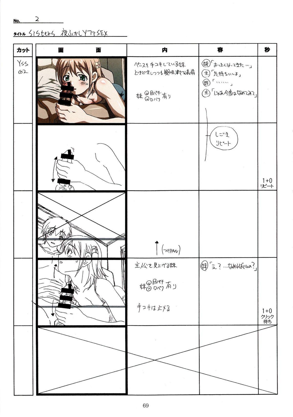 (C89) [Makino Jimusho (Taki Minashika)] SISTERS -Natsu no Saigo no Hi- H Scene All Part Storyboard (SISTERS -Natsu no Saigo no Hi-) 68