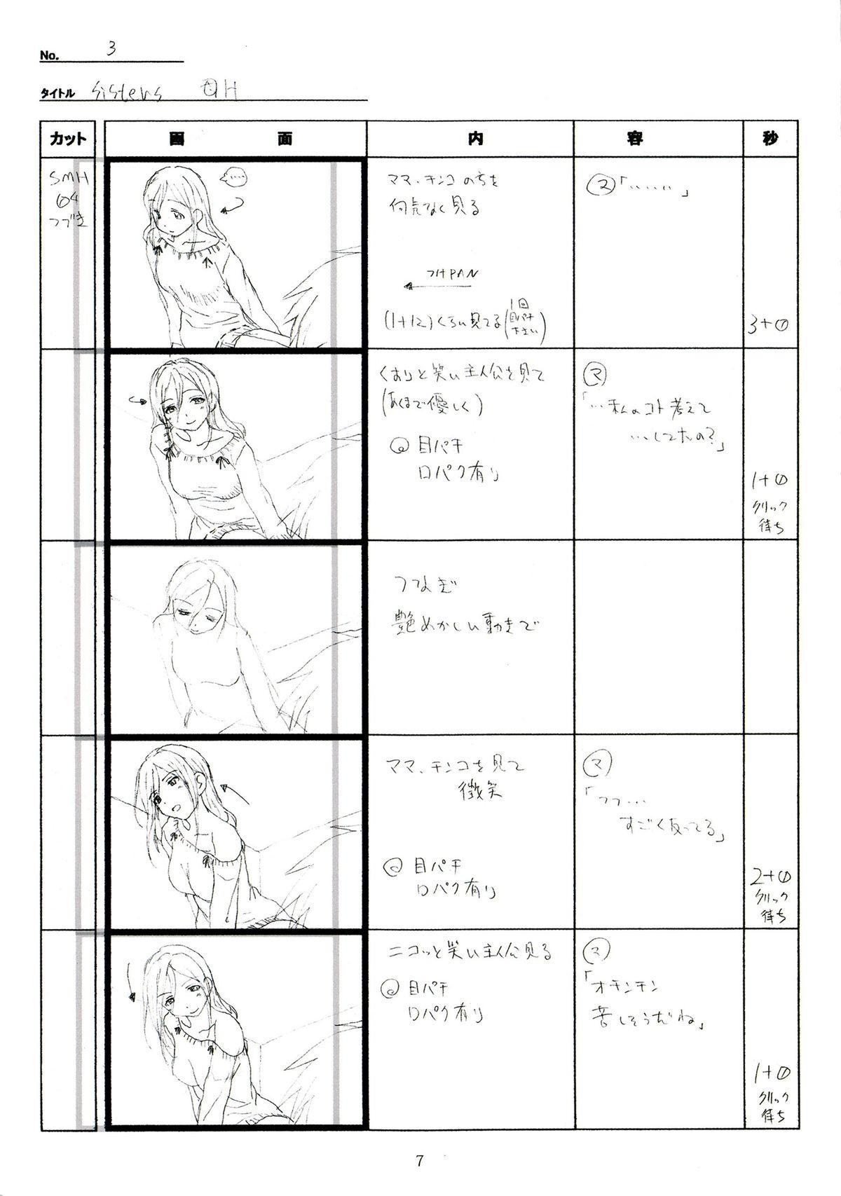 (C89) [Makino Jimusho (Taki Minashika)] SISTERS -Natsu no Saigo no Hi- H Scene All Part Storyboard (SISTERS -Natsu no Saigo no Hi-) 6