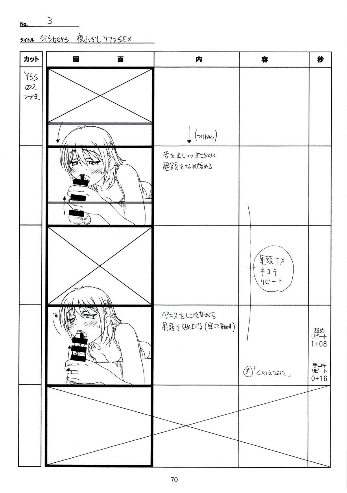 (C89) [Makino Jimusho (Taki Minashika)] SISTERS -Natsu no Saigo no Hi- H Scene All Part Storyboard (SISTERS -Natsu no Saigo no Hi-) 69