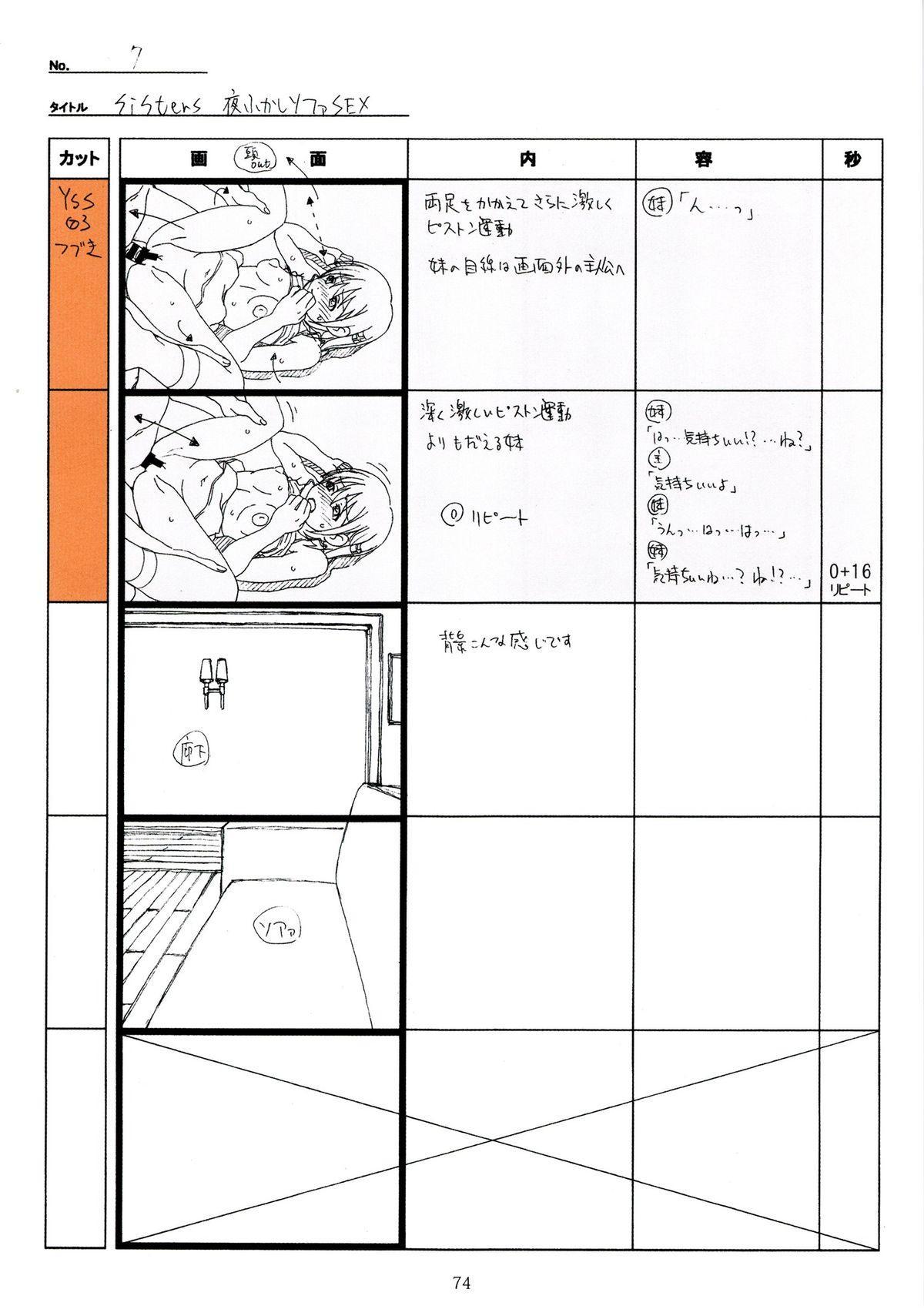 (C89) [Makino Jimusho (Taki Minashika)] SISTERS -Natsu no Saigo no Hi- H Scene All Part Storyboard (SISTERS -Natsu no Saigo no Hi-) 73