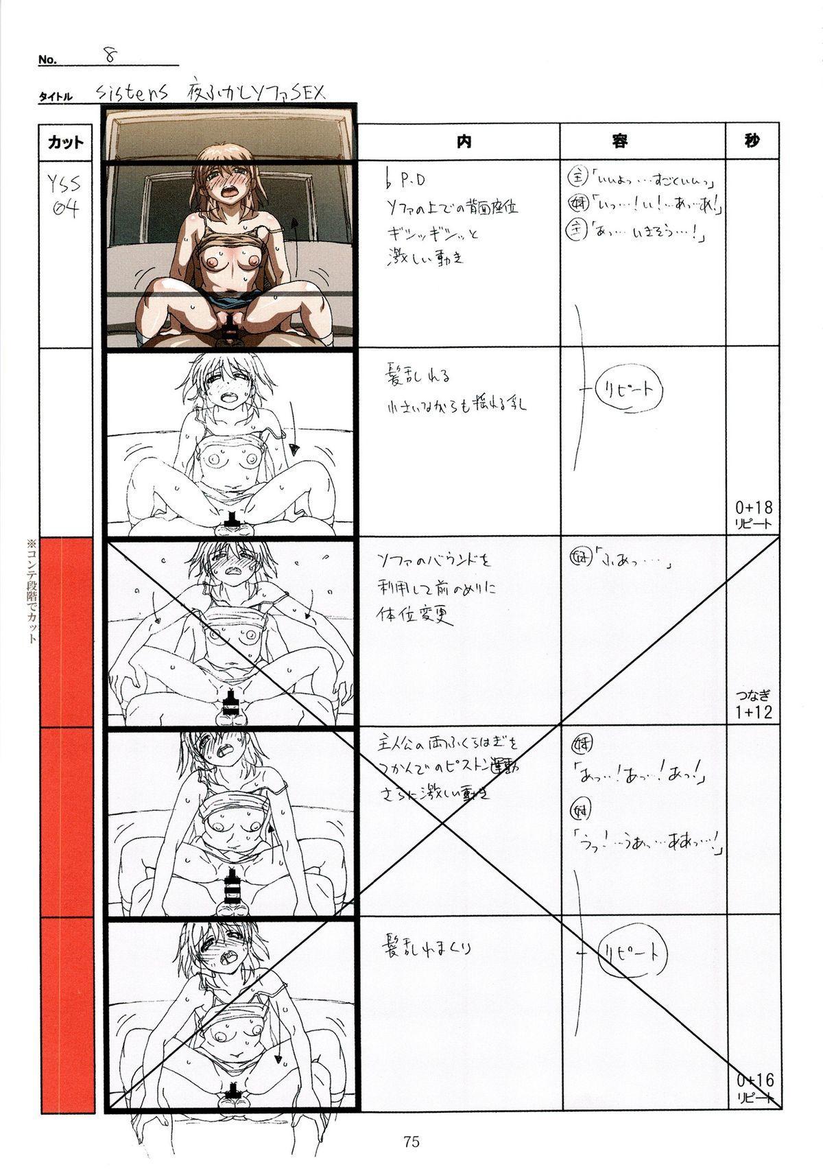 (C89) [Makino Jimusho (Taki Minashika)] SISTERS -Natsu no Saigo no Hi- H Scene All Part Storyboard (SISTERS -Natsu no Saigo no Hi-) 74
