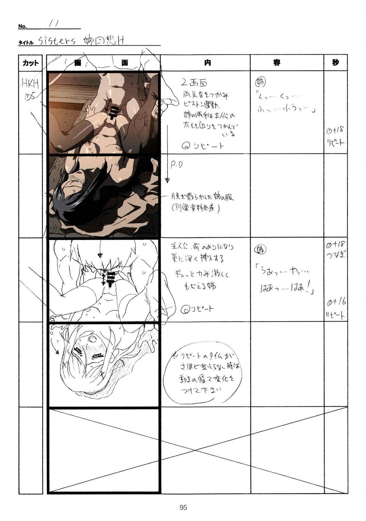 (C89) [Makino Jimusho (Taki Minashika)] SISTERS -Natsu no Saigo no Hi- H Scene All Part Storyboard (SISTERS -Natsu no Saigo no Hi-) 94