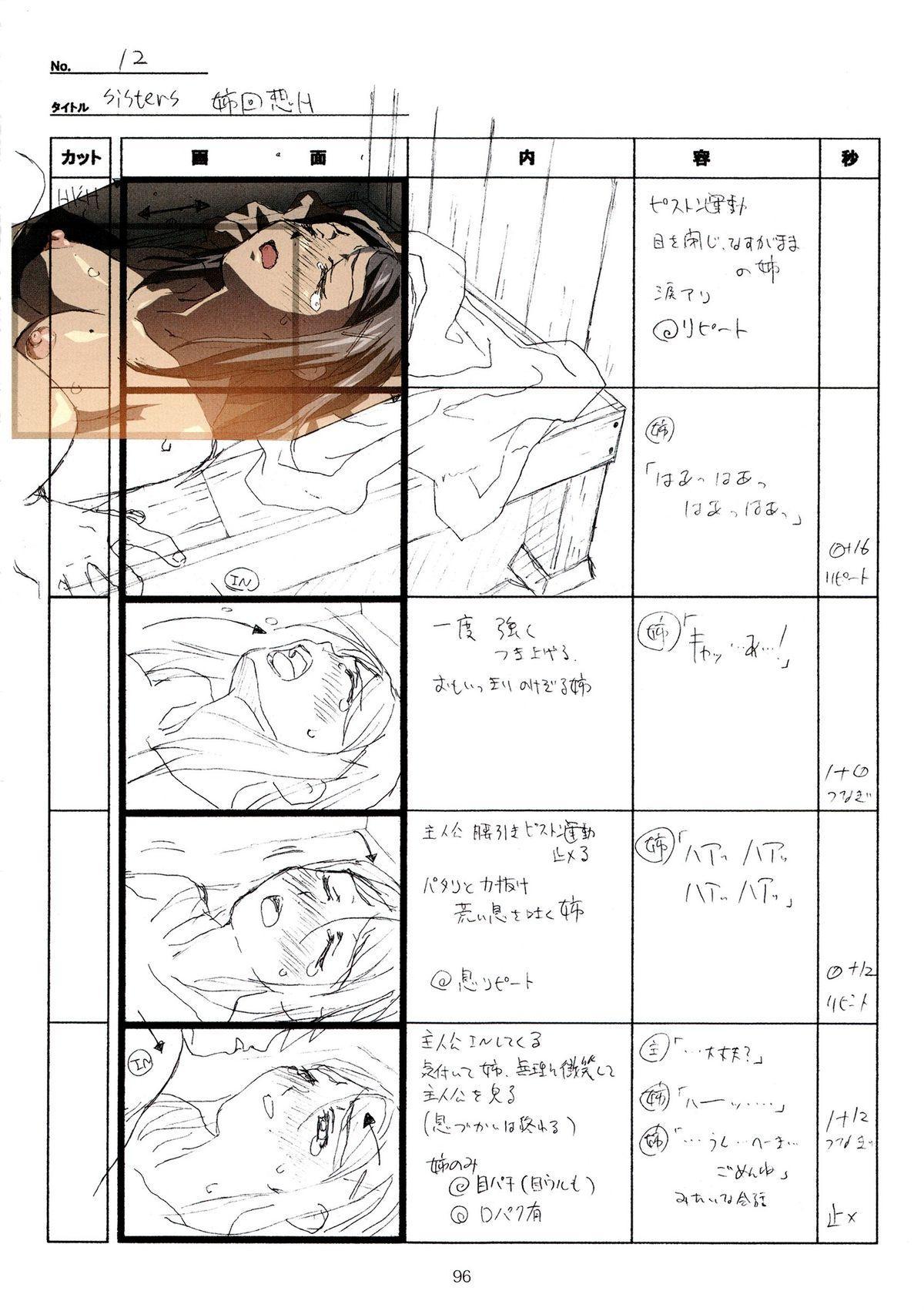 (C89) [Makino Jimusho (Taki Minashika)] SISTERS -Natsu no Saigo no Hi- H Scene All Part Storyboard (SISTERS -Natsu no Saigo no Hi-) 95