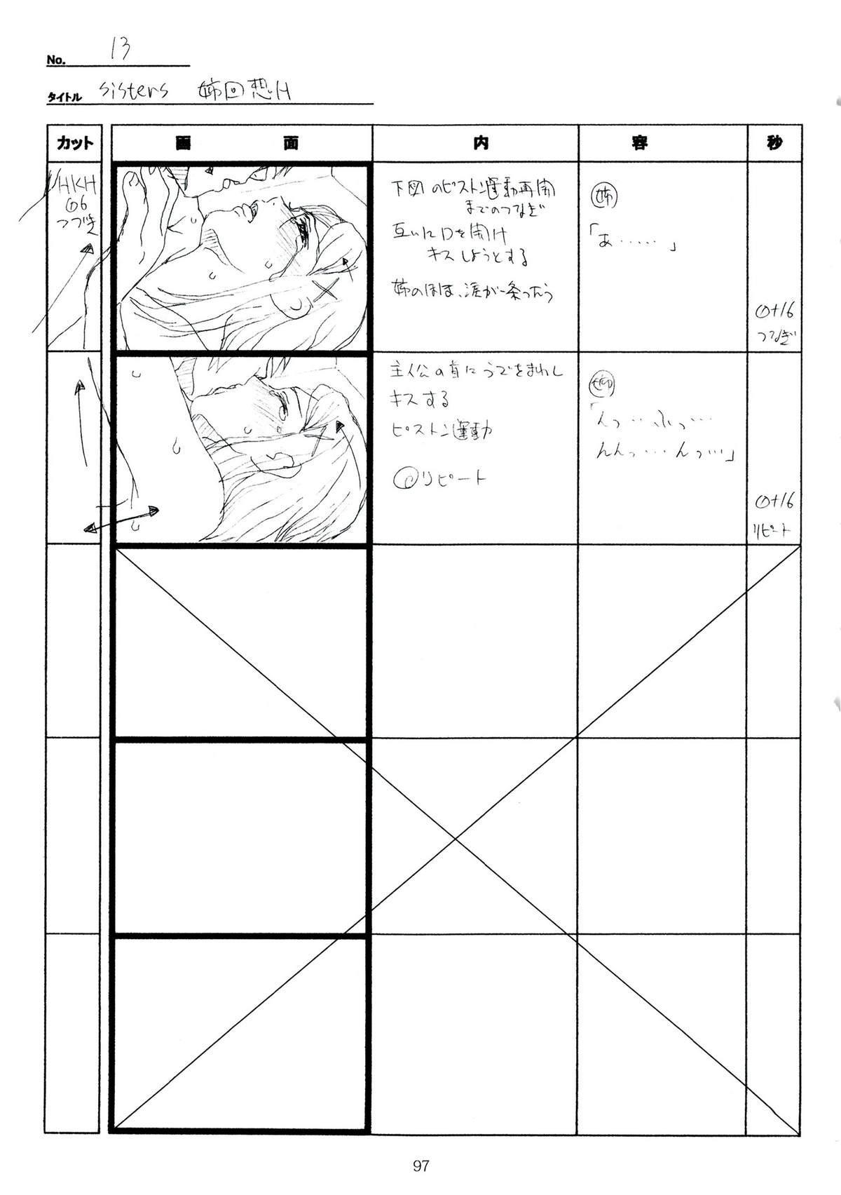 (C89) [Makino Jimusho (Taki Minashika)] SISTERS -Natsu no Saigo no Hi- H Scene All Part Storyboard (SISTERS -Natsu no Saigo no Hi-) 96