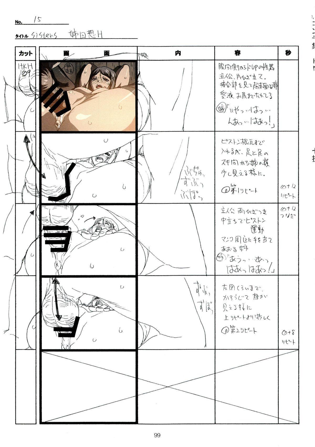 (C89) [Makino Jimusho (Taki Minashika)] SISTERS -Natsu no Saigo no Hi- H Scene All Part Storyboard (SISTERS -Natsu no Saigo no Hi-) 98