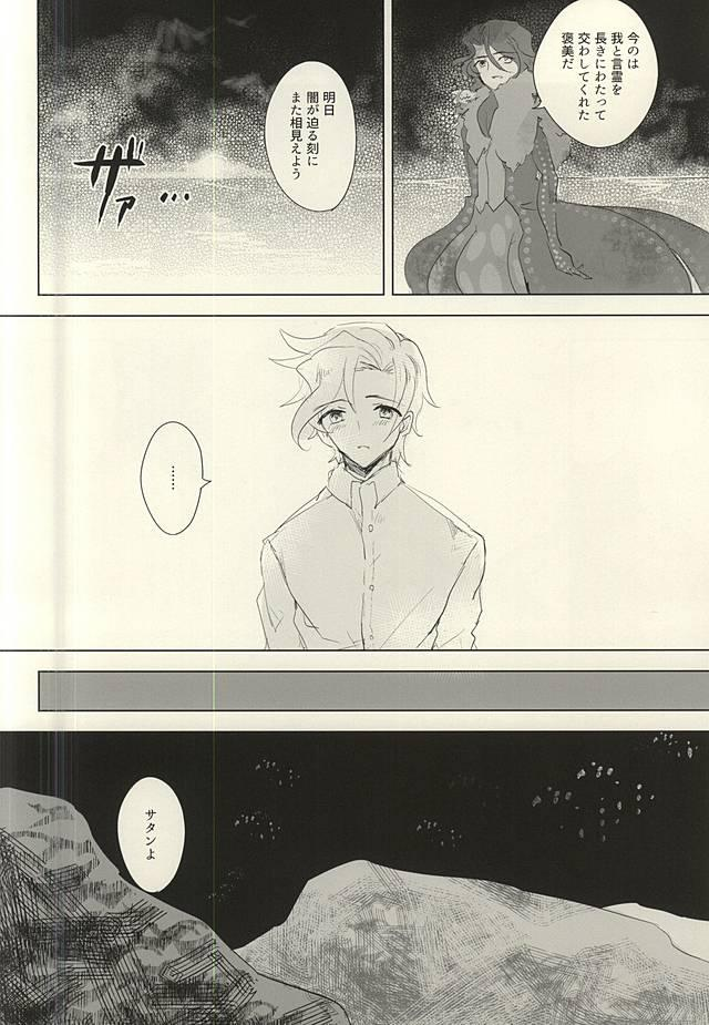 Ankoku no Umi no Uta 10