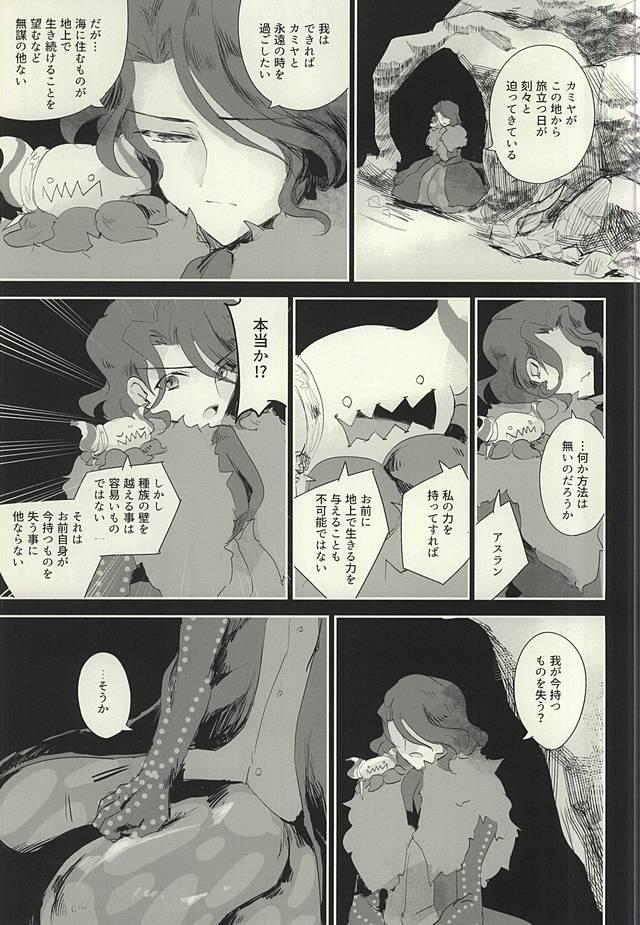 Ankoku no Umi no Uta 11