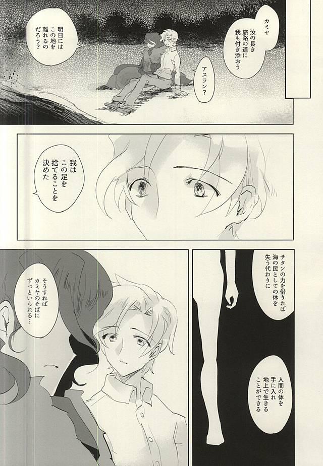 Ankoku no Umi no Uta 12