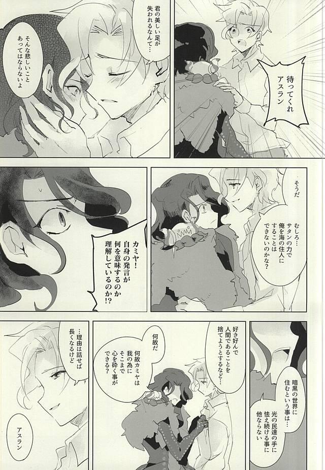 Ankoku no Umi no Uta 13