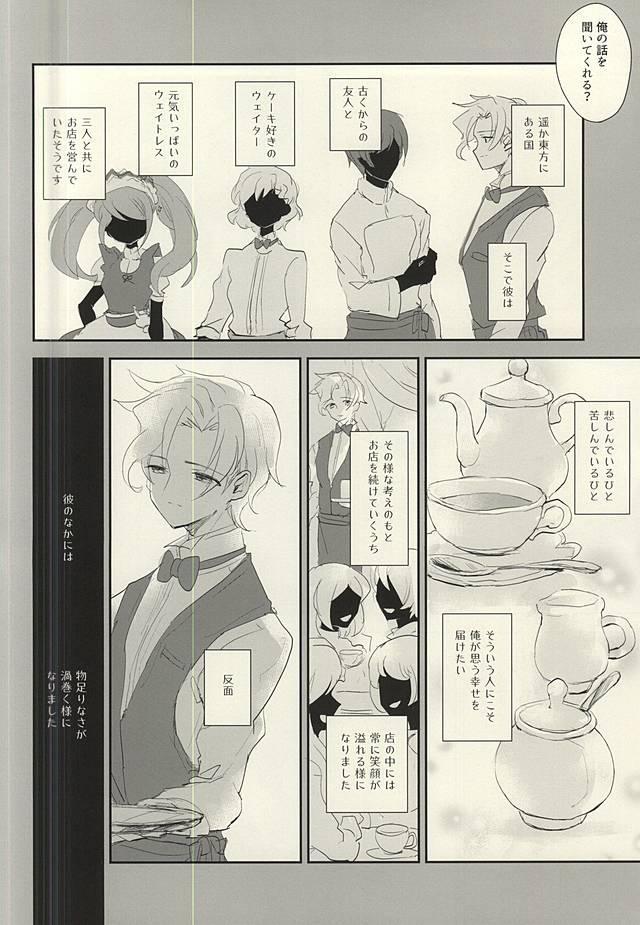 Ankoku no Umi no Uta 14
