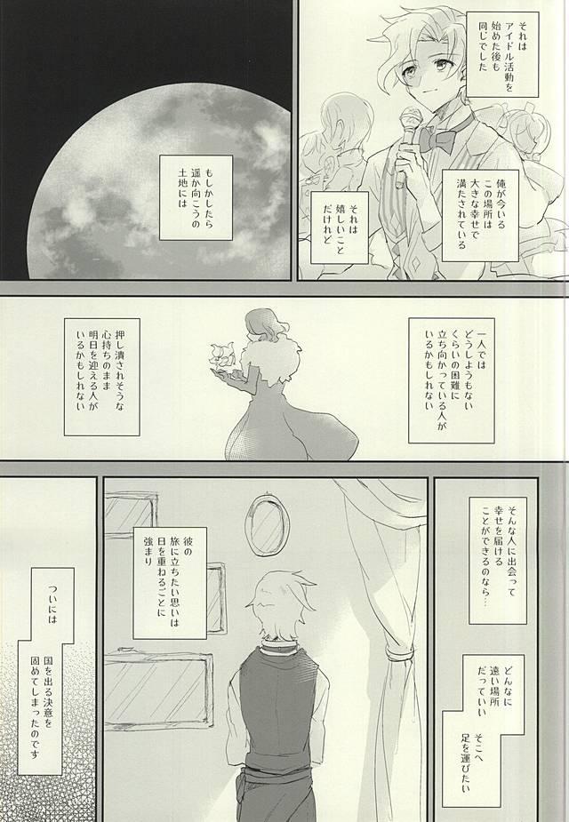 Ankoku no Umi no Uta 15