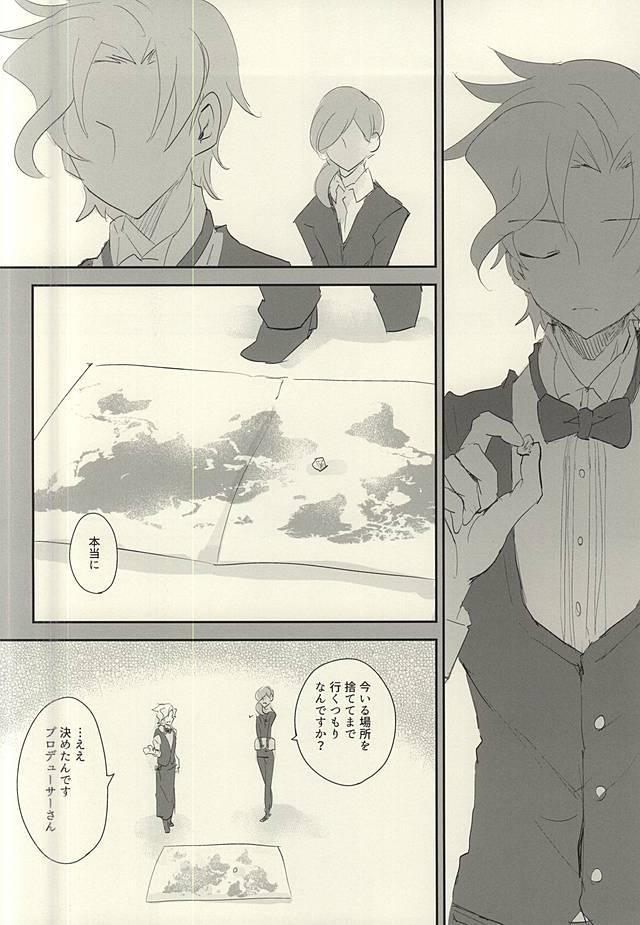 Ankoku no Umi no Uta 16