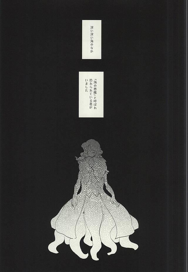 Ankoku no Umi no Uta 1