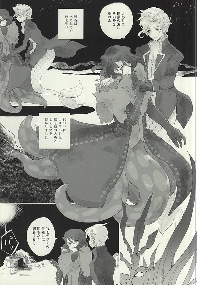 Ankoku no Umi no Uta 19