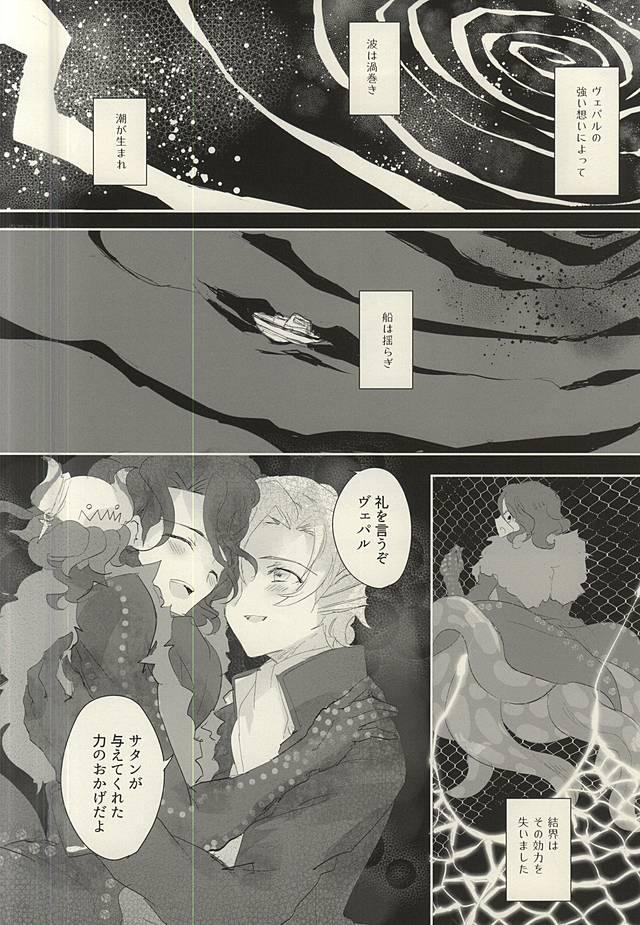 Ankoku no Umi no Uta 22