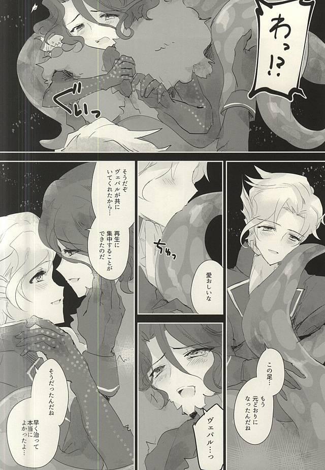 Ankoku no Umi no Uta 26