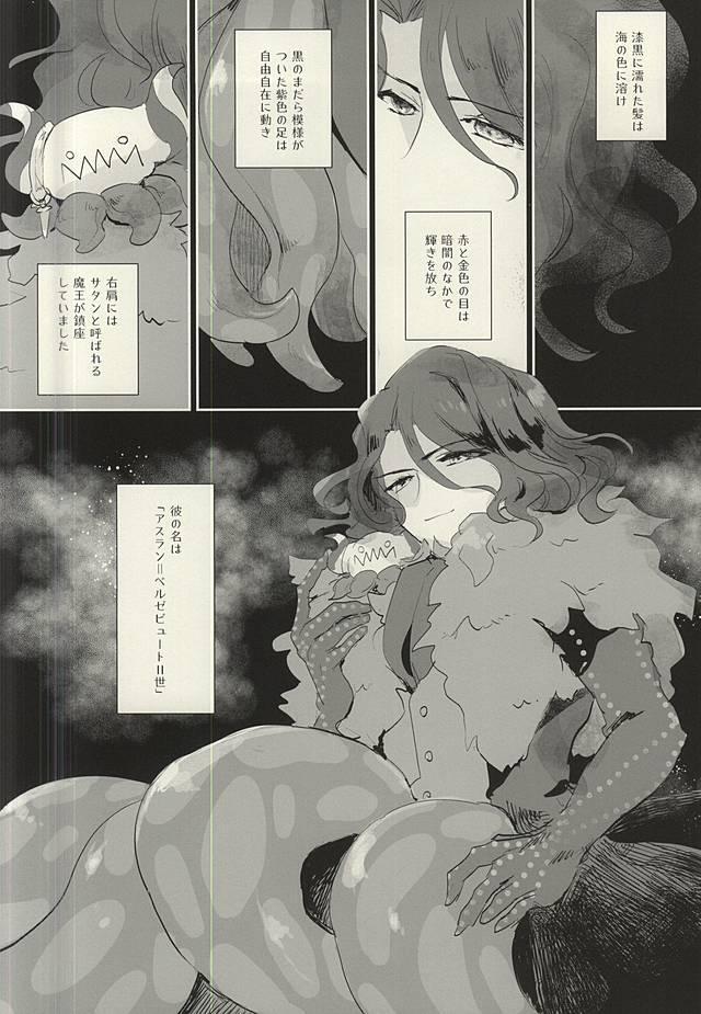 Ankoku no Umi no Uta 2